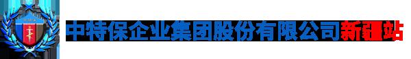 中特保(新疆)国际安保股份有限公司