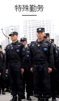 怎么挑选优质的保安服务公司