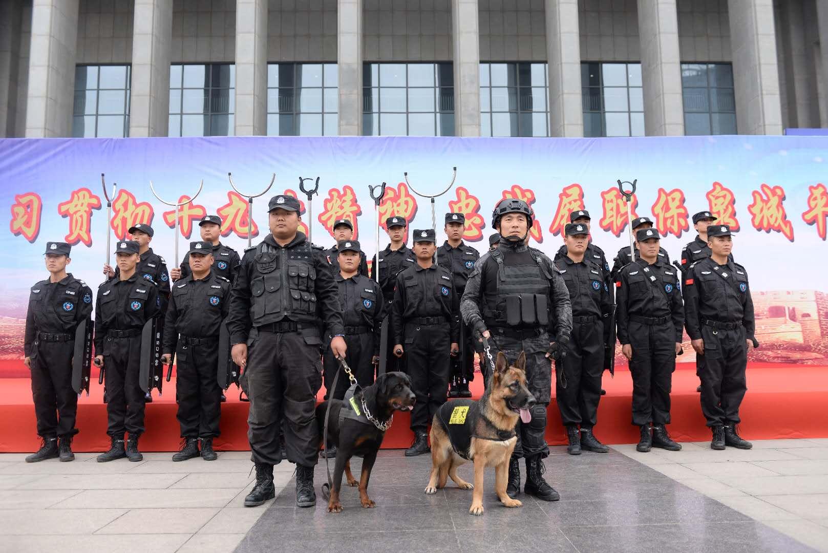 新疆保安公司